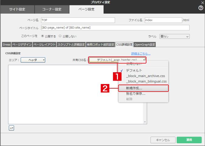 サイトエディタでCSS詳細設定を利用する