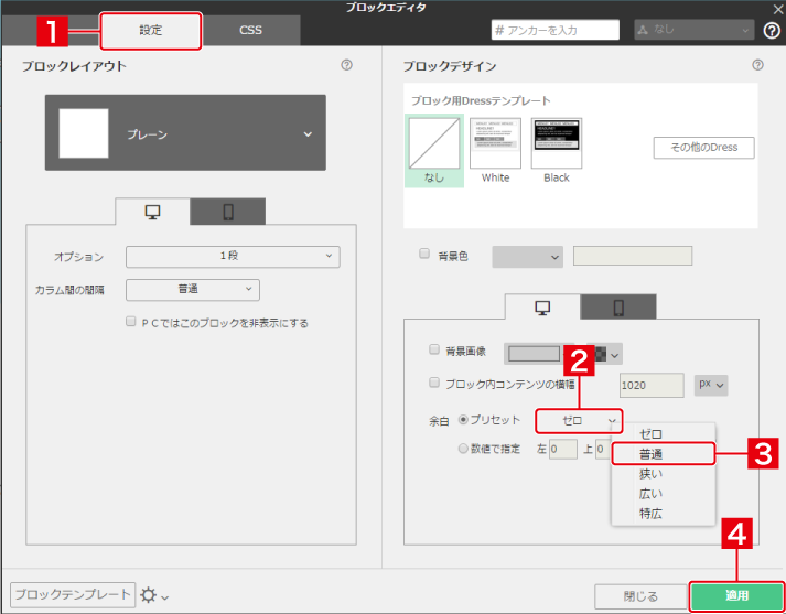 BiND7形式のサイトをレスポンシブ化する