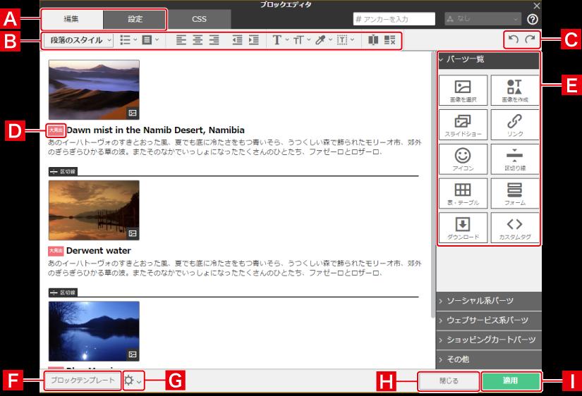 ブロックエディタの画面構成【編集タブ】