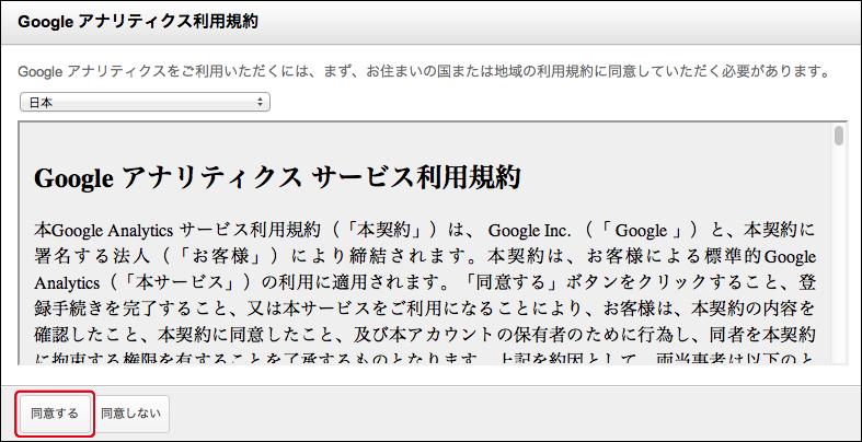 Google Analyticsのトラッキングコードをフォームに組み込む
