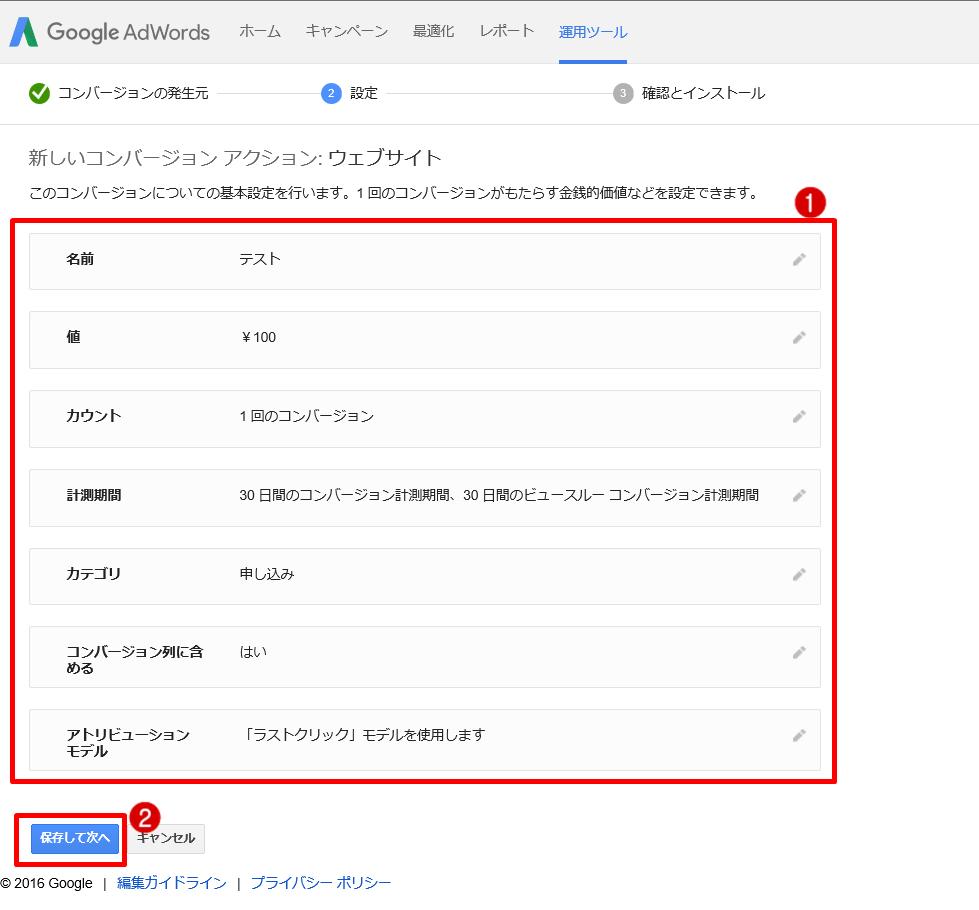 Google AdWordsのトラッキングコードを入力