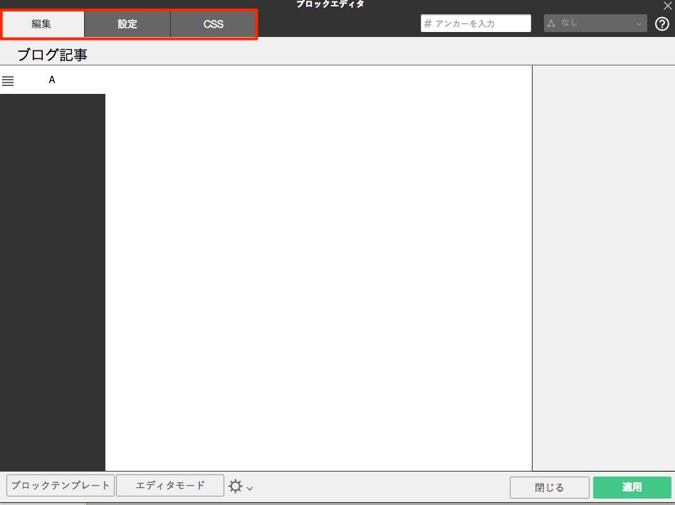 ブログ記事のデザインを編集する