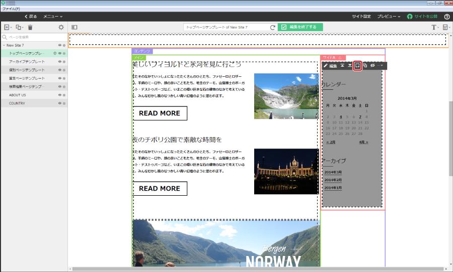 WordPressテーマのデザインを編集する
