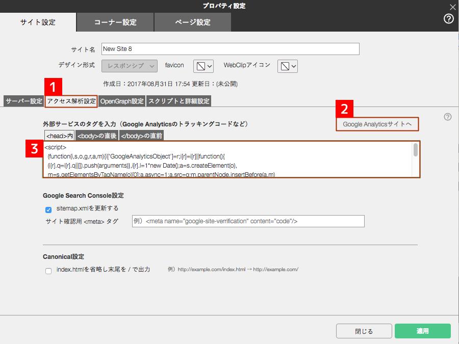 アクセス解析設定を使ってサイトを分析する