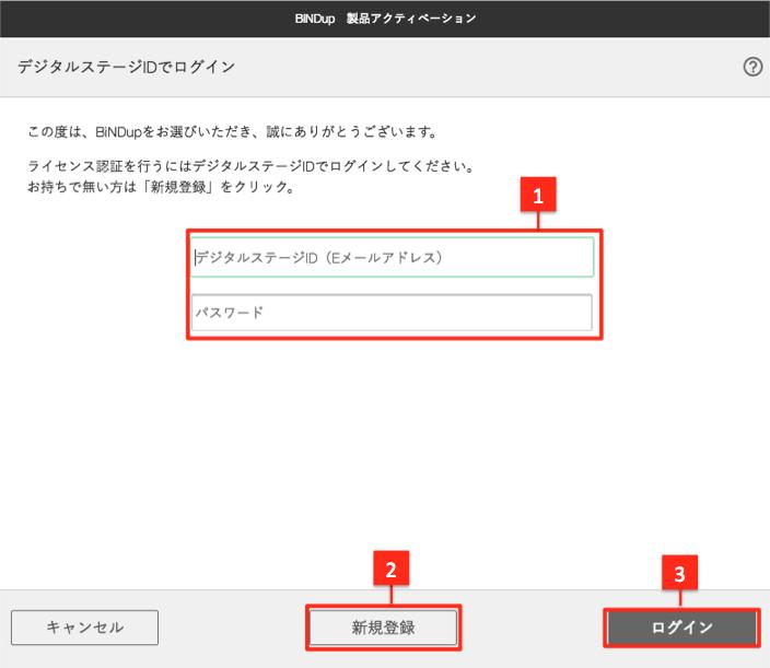 BiNDupデスクトップアプリの起動とライセンス認証