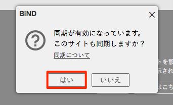 サイトデータを同期する(BiND Box)