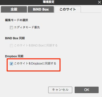 Dropboxでサイトを共同編集する
