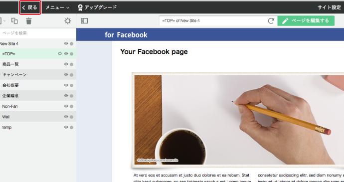 facebookページ用テンプレートを使う bind10 bindクライアント
