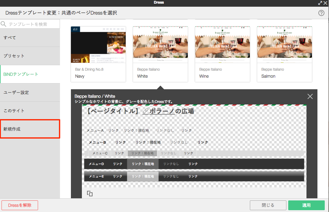 dressの編集方法 bind10 bindクライアント サポートサイト デジタル