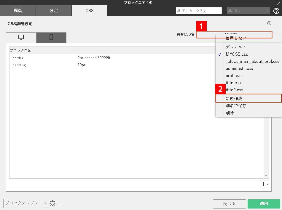 ブロックエディタでCSS詳細設定を利用する