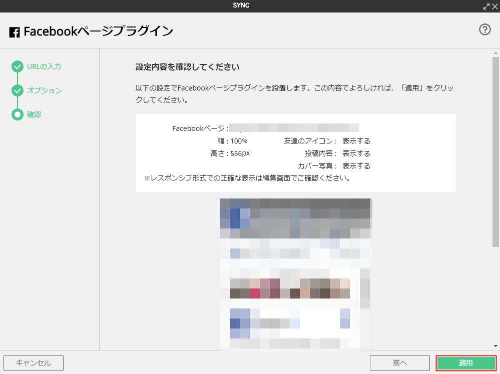 [ソーシャル系パーツ]Page pluginを貼り付ける