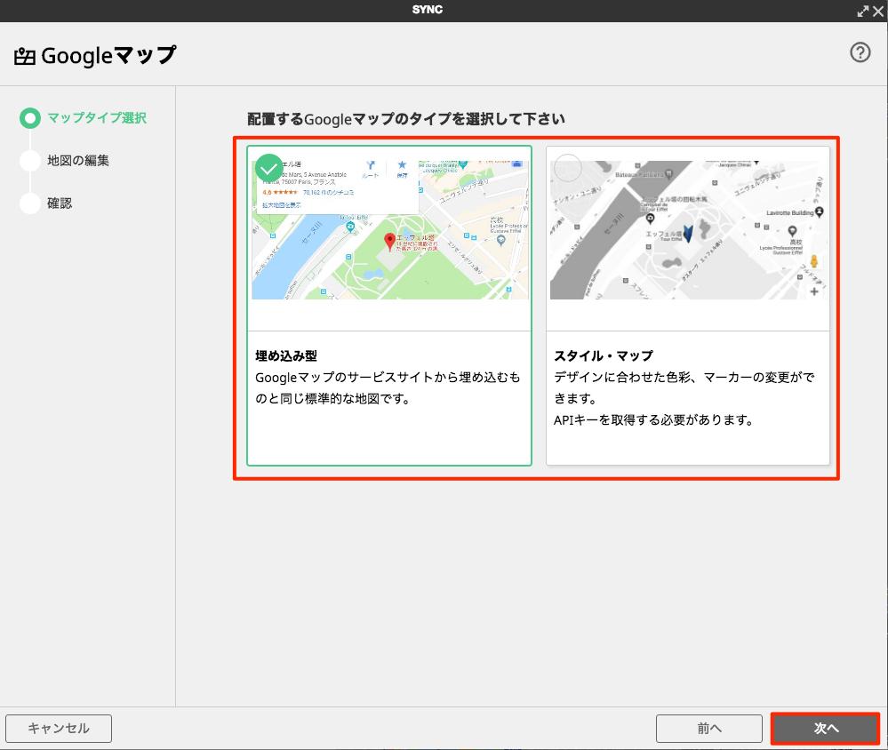 [ウェブサービス系パーツ]Google Mapを貼り付ける
