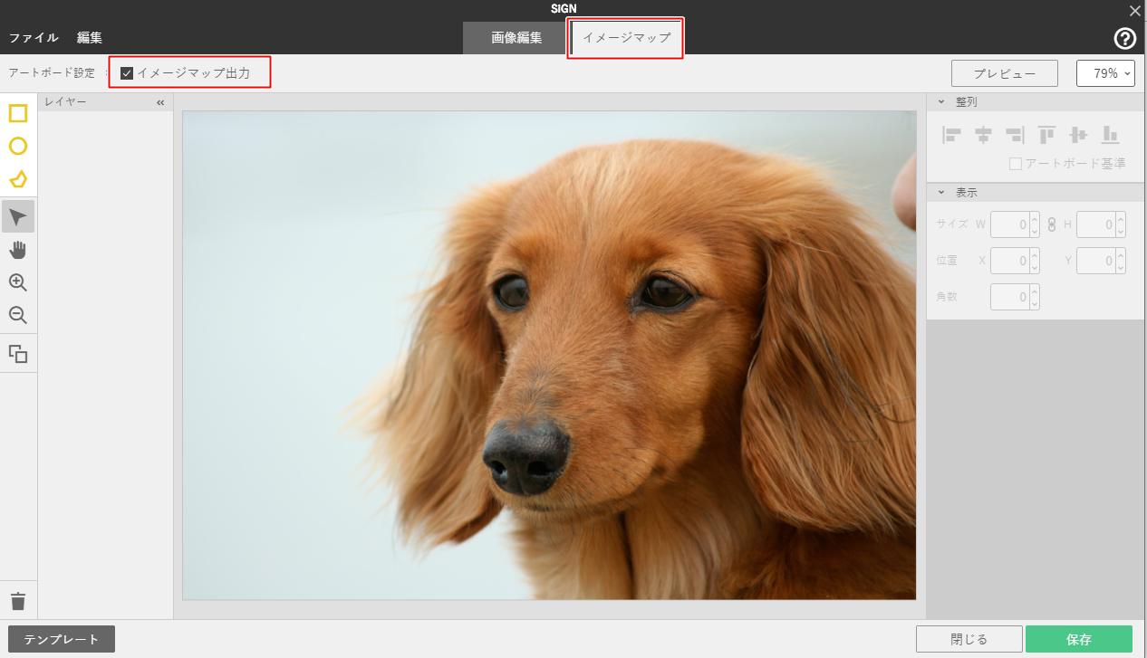 イメージマップの設定画面
