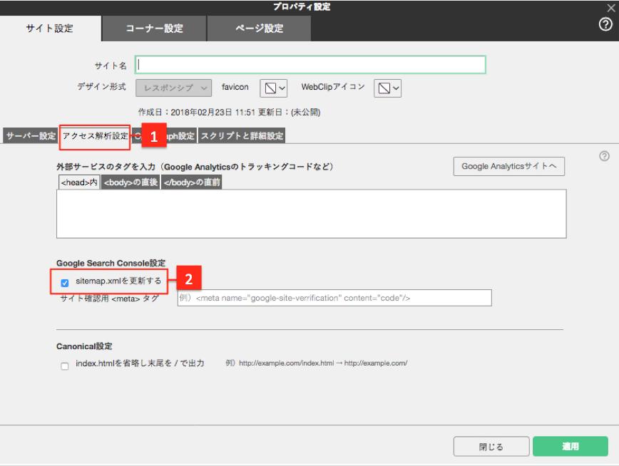 Google Search Consoleのmetaタグを設定する【SEO対策】